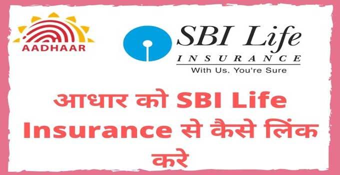 आधार कार्ड को SBI लाइफ इंश्योरेंस पालिसी से कैसे लिंक करे